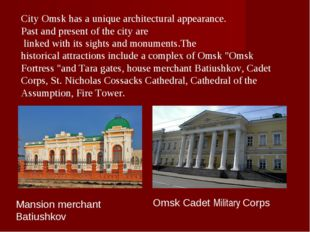 City Omsk has a unique architectural appearance. Past and present of the city