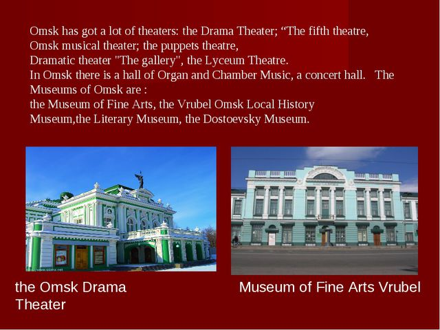 the Omsk Drama Theater Museum of Fine Arts Vrubel Omsk has got a lot of theat...