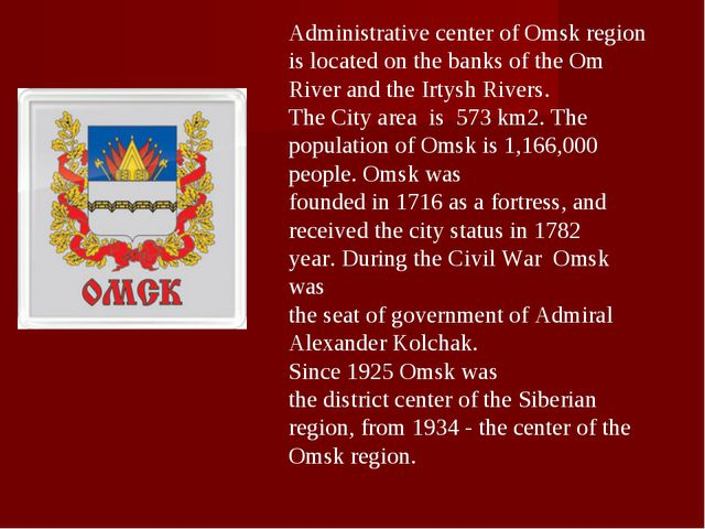 Administrative center of Omsk region is located on the banks of the Om River...