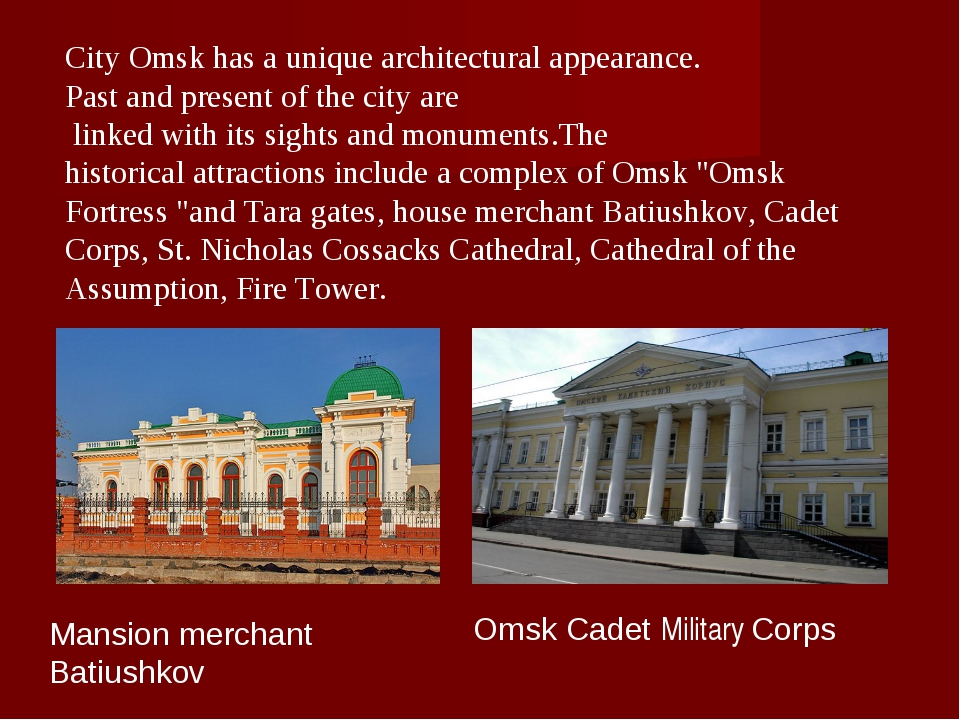City Omsk has a unique architectural appearance. Past and present of the city...