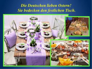 Die Deutschen lieben Ostern! Sie bedecken den festlichen Tisch.