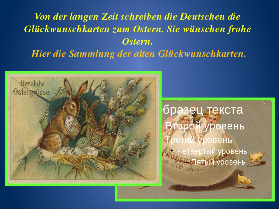 Von der langen Zeit schreiben die Deutschen die Glückwunschkarten zum Ostern....