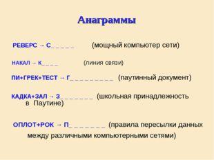 НАКАЛ → К_ _ _ _ (линия связи) РЕВЕРС → С_ _ _ _ _ (мощный компьютер сети) ОП