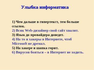 Улыбка информатика 1) Чем дальше в гипертекст, тем больше ссылок. 2) Всяк Web