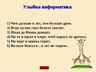Улыбка информатика 1) Чем дальше в лес, тем больше дров. 2) Всяк кулик свое б