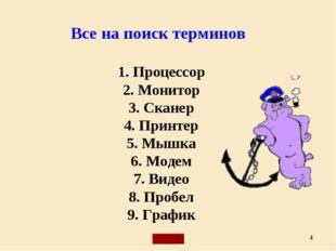 * Все на поиск терминов 1. Процессор 2. Монитор 3. Сканер 4. Принтер 5. Мышка