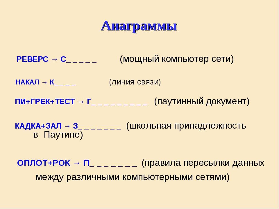 НАКАЛ → К_ _ _ _ (линия связи) РЕВЕРС → С_ _ _ _ _ (мощный компьютер сети) ОП...