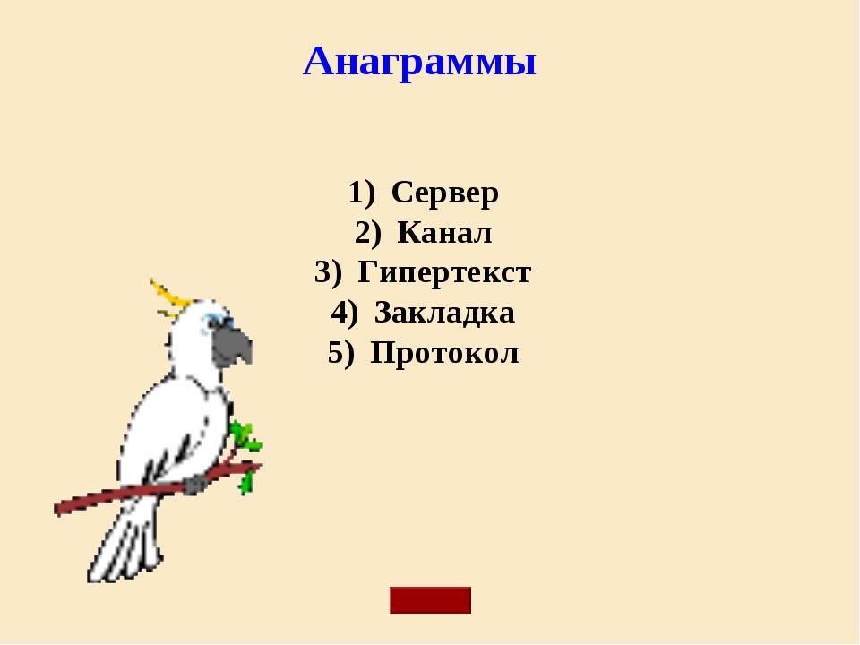 Анаграммы Сервер Канал Гипертекст Закладка Протокол
