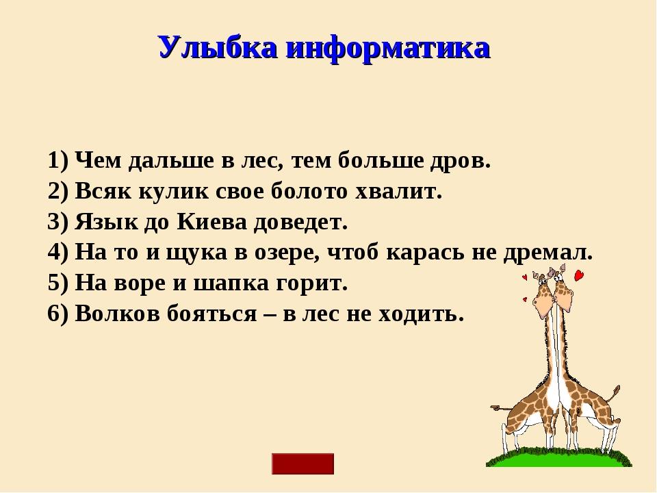 Улыбка информатика 1) Чем дальше в лес, тем больше дров. 2) Всяк кулик свое б...
