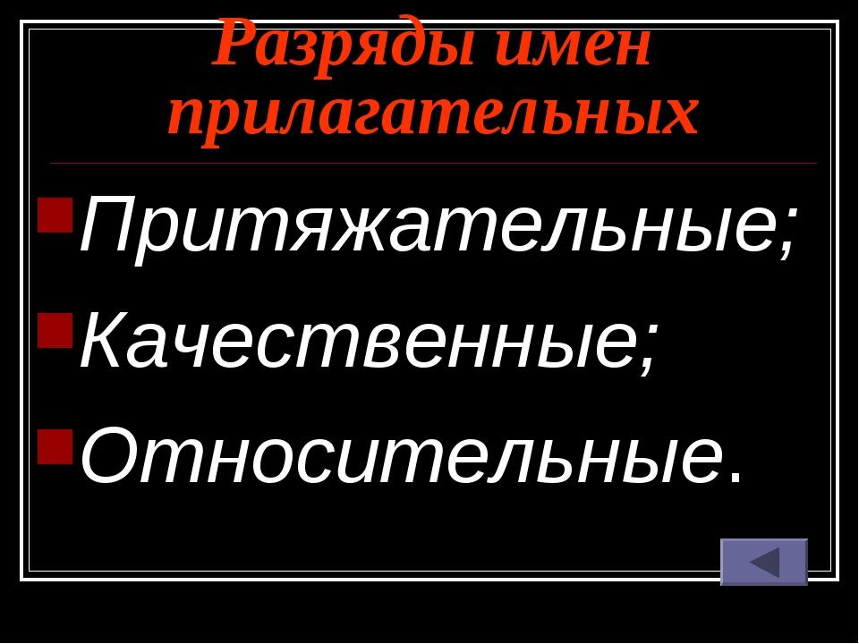 Разряды имен прилагательных Притяжательные; Качественные; Относительные.