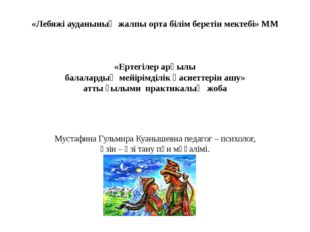 «Лебяжі ауданының жалпы орта білім беретін мектебі» ММ «Ертегілер арқылы бала