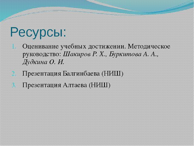 Ресурсы: Оценивание учебных достижении. Методическое руководство: Шакиров Р....