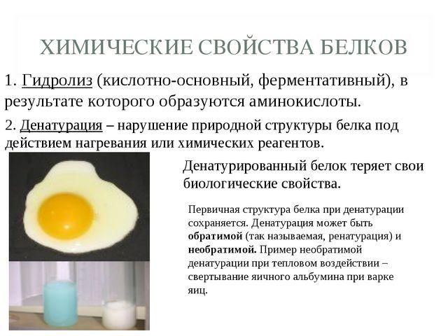 1. Гидролиз (кислотно-основный, ферментативный), в результате которого образу...