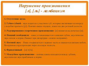 Нарушение произношения [л], [ль] - ламбацизм 1. Отсутствие звука. 2. Губно-гу