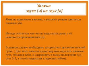 Замена звука [л] на звук [в] Язык не принимает участие, к верхним резцам двиг