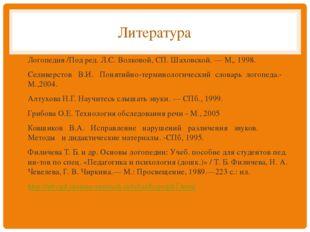 """Литература Логопедия /Под ред. Л.С. Волковой, СП. Шаховской. — М"""" 1998. Селив"""