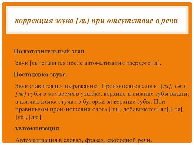 коррекция звука [ль] при отсутствие в речи Подготовительный этап Звук [ль] ст...
