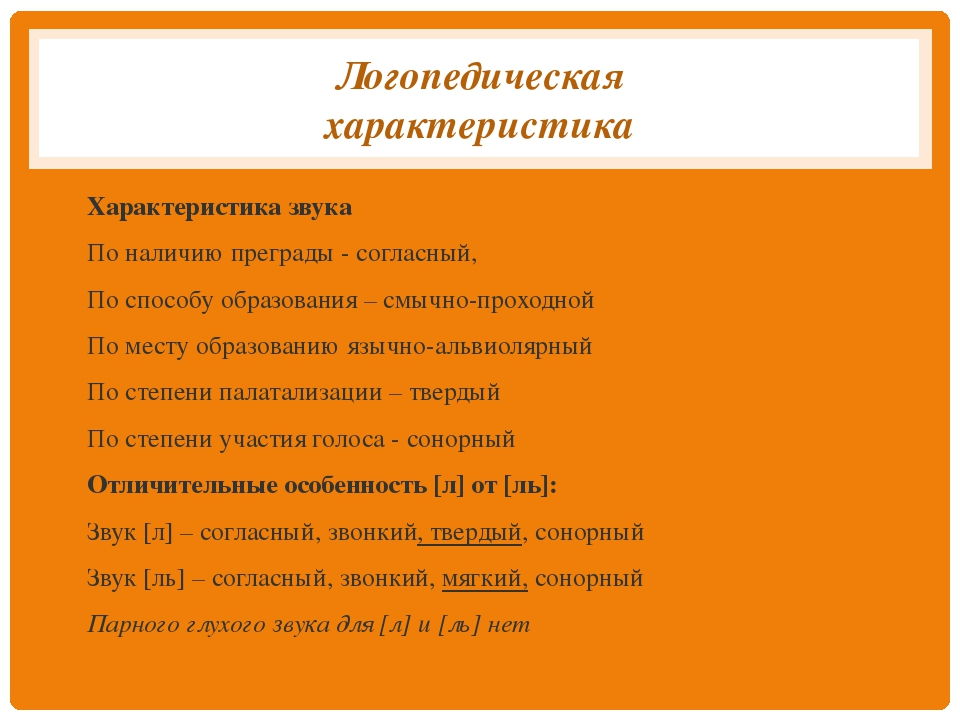 Логопедическая характеристика Характеристика звука По наличию преграды - согл...