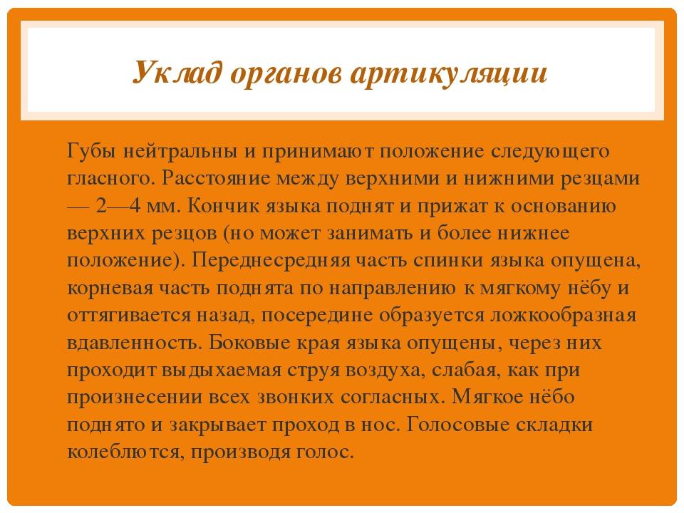 Уклад органов артикуляции Губы нейтральны и принимают положение следующего гл...