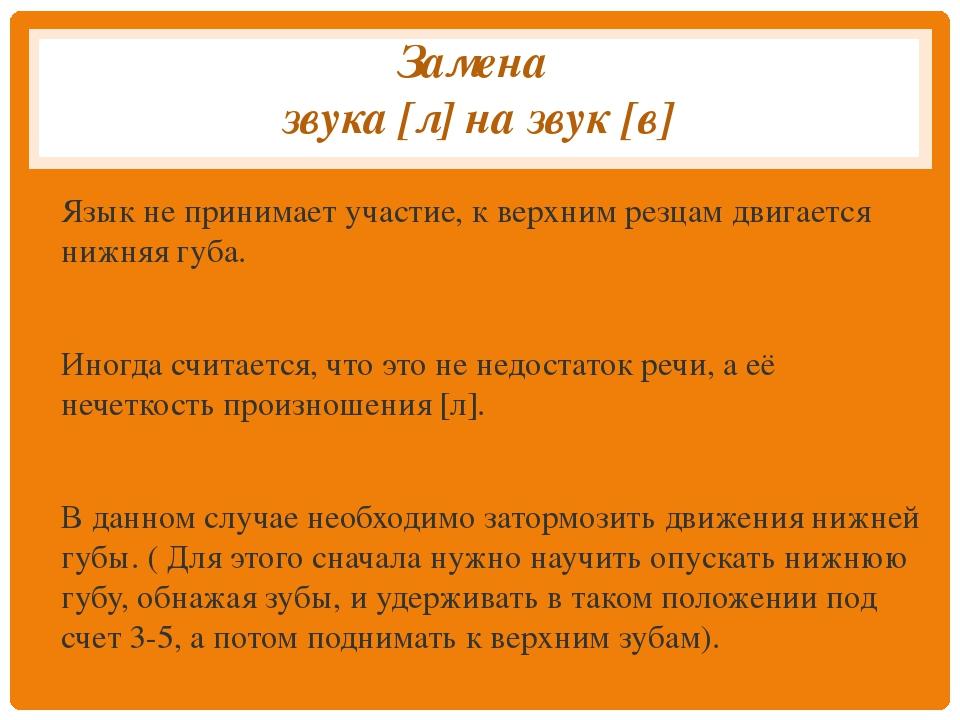 Замена звука [л] на звук [в] Язык не принимает участие, к верхним резцам двиг...