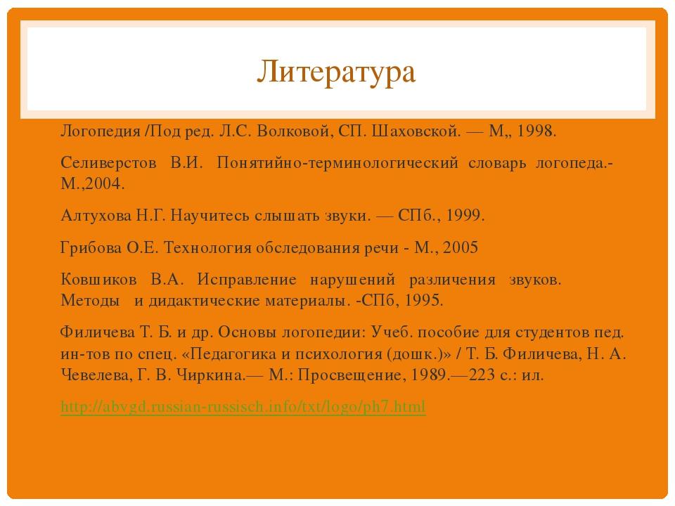 """Литература Логопедия /Под ред. Л.С. Волковой, СП. Шаховской. — М"""" 1998. Селив..."""