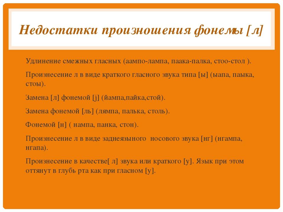 Недостатки произношения фонемы [л] Удлинение смежных гласных (аампо-лампа, па...