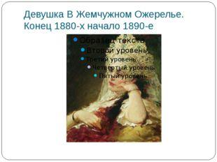 Девушка В Жемчужном Ожерелье. Конец 1880-х начало 1890-е