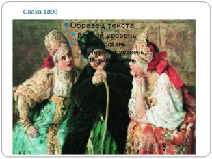 Сваха 1890