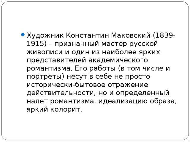 Художник Константин Маковский (1839-1915) – признанный мастер русской живопи...