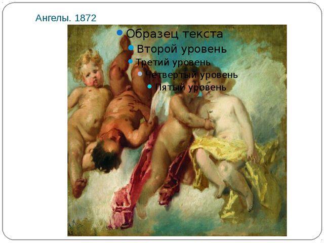 Ангелы. 1872