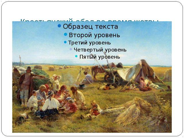 Крестьянский обед во время жатвы