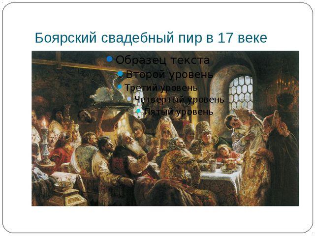 Боярский свадебный пир в 17 веке