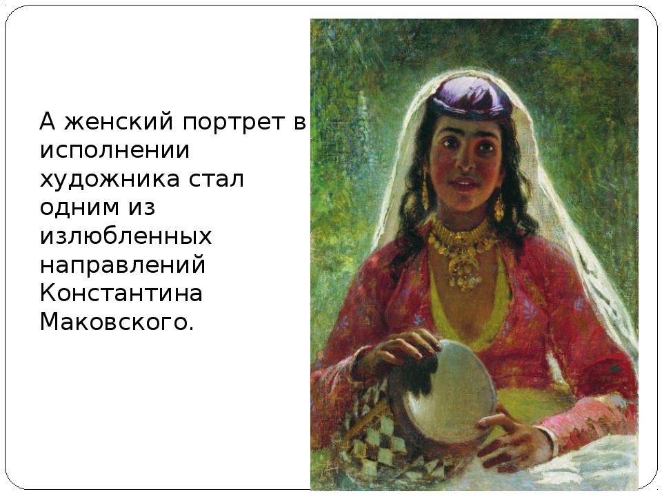 А женский портрет в исполнении художника стал одним из излюбленных направлен...