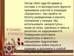 Летом 1944 года 65 армия в составе 1-го Белорусского фронта принимала участие