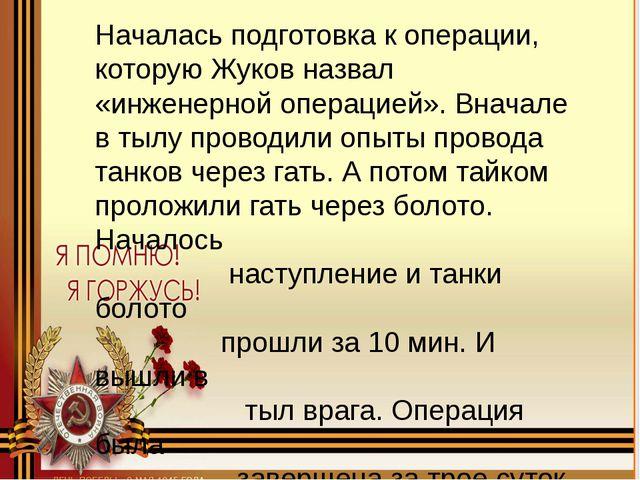 Началась подготовка к операции, которую Жуков назвал «инженерной операцией»....