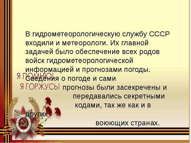 В гидрометеорологическую службу СССР входили и метеорологи. Их главной задаче...