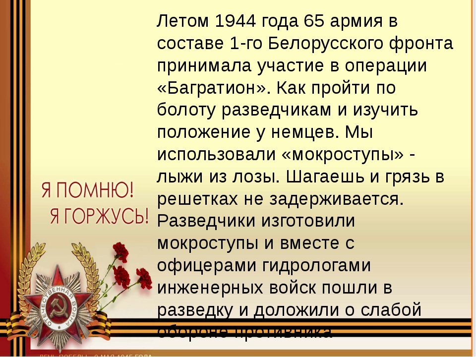 Летом 1944 года 65 армия в составе 1-го Белорусского фронта принимала участие...