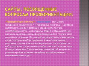 «Профориентация: кем стать?» - www.ht.ru/prof - сайт Центра тестирования и