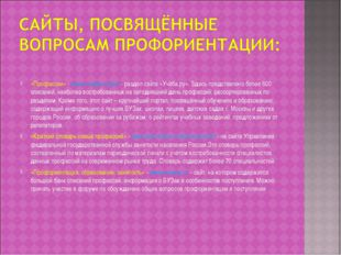 «Профессии» - www.ucheba.ru/prof - раздел сайта «Учёба.ру». Здесь представле
