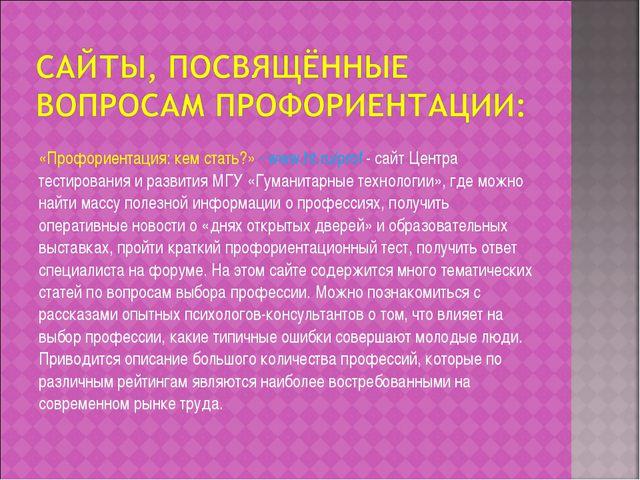 «Профориентация: кем стать?» - www.ht.ru/prof - сайт Центра тестирования и...