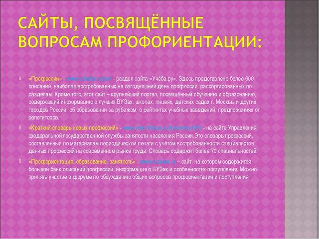 «Профессии» - www.ucheba.ru/prof - раздел сайта «Учёба.ру». Здесь представле...
