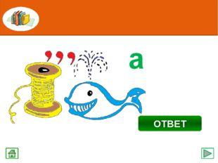 Игорь ОТВЕТ