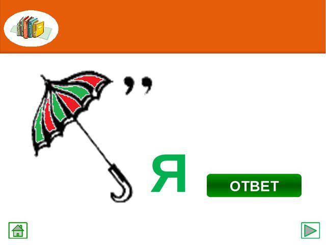 Елена ОТВЕТ