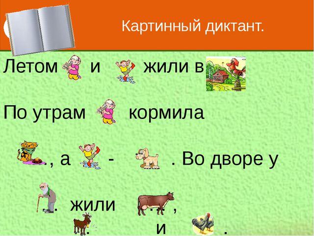 Имена собственные Имена Отчества Фамилии Клички животных Названия городов, ст...