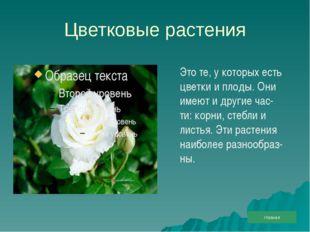 Цветковые растения Это те, у которых есть цветки и плоды. Они имеют и другие