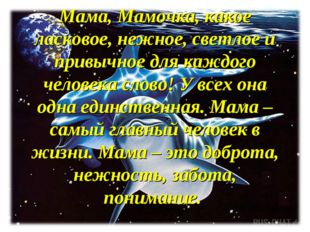 Мама, Мамочка, какое ласковое, нежное, светлое и привычное для каждого челове