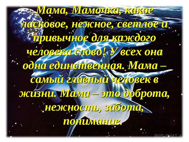 Мама, Мамочка, какое ласковое, нежное, светлое и привычное для каждого челове...