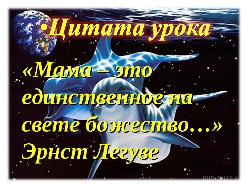 «Мама – это единственное на свете божество…» Эрнст Легуве
