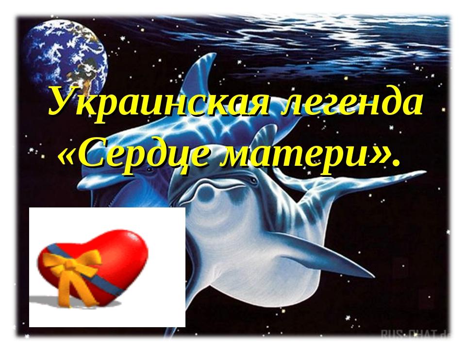 Украинская легенда «Сердце матери».