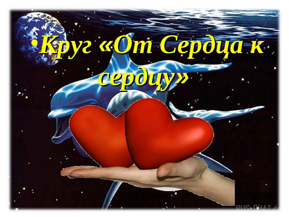 Круг «От Сердца к сердцу»